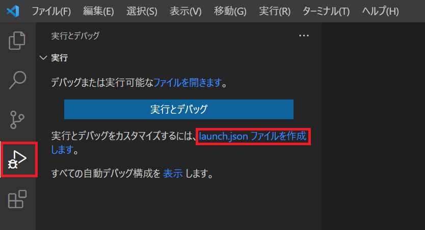 launch.jsonファイルの作成