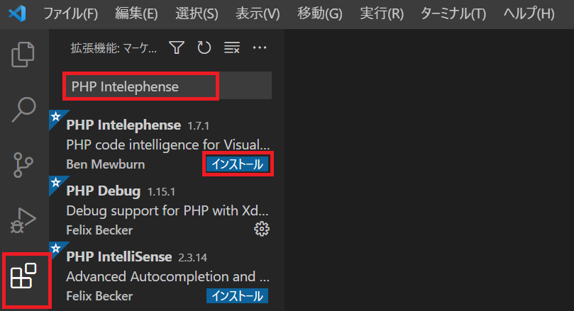 PHP Intelephenseのインストール