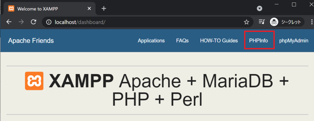 PHPinfoの表示