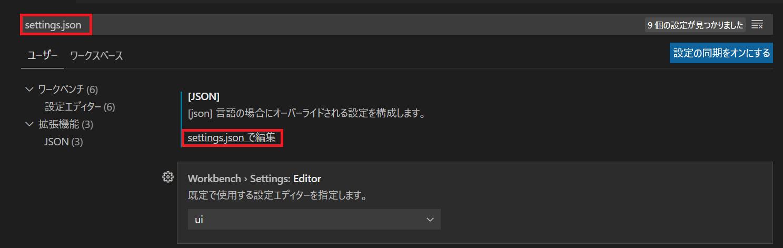 settings.jsonの編集