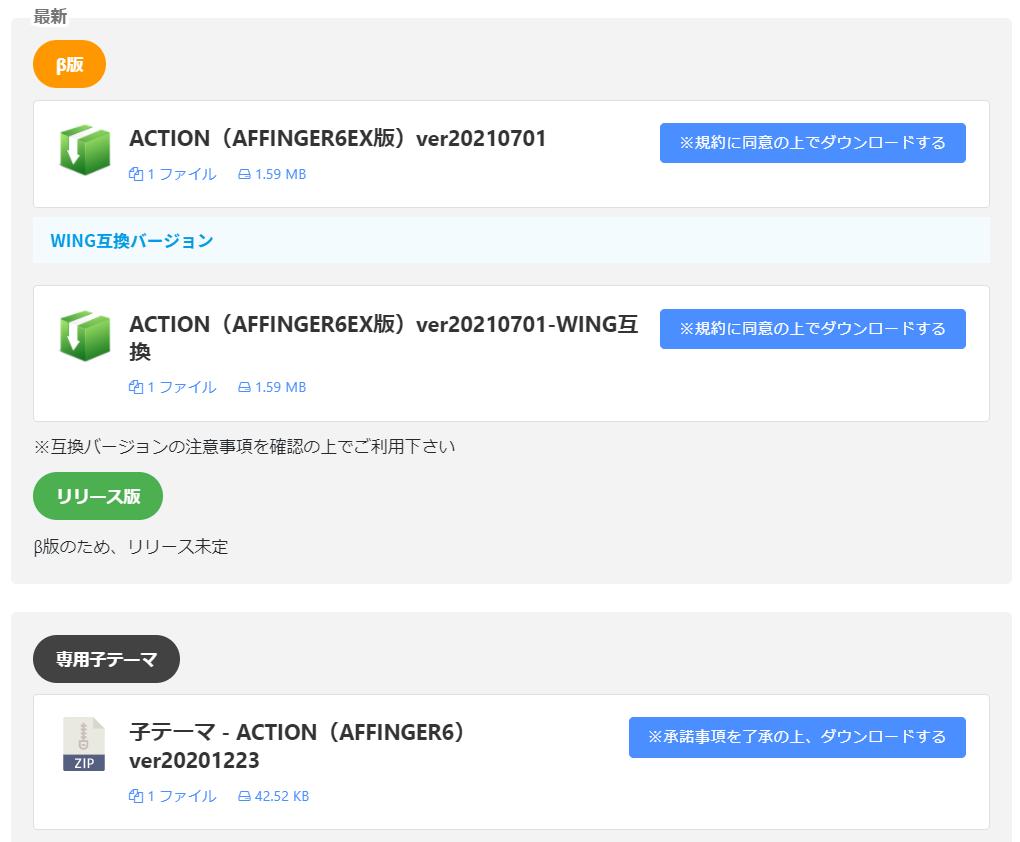 ACTIONのダウンロード画面