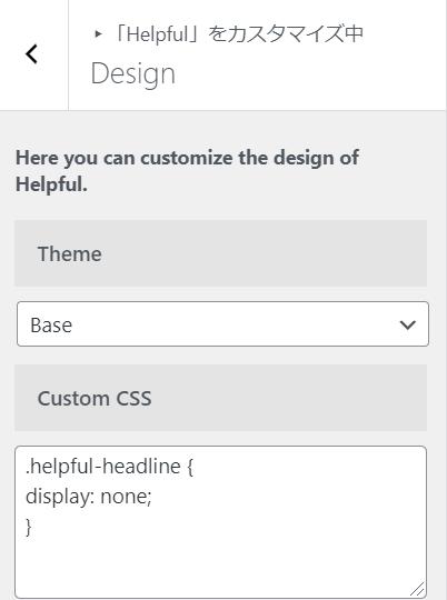 helpfulのデザインを選択